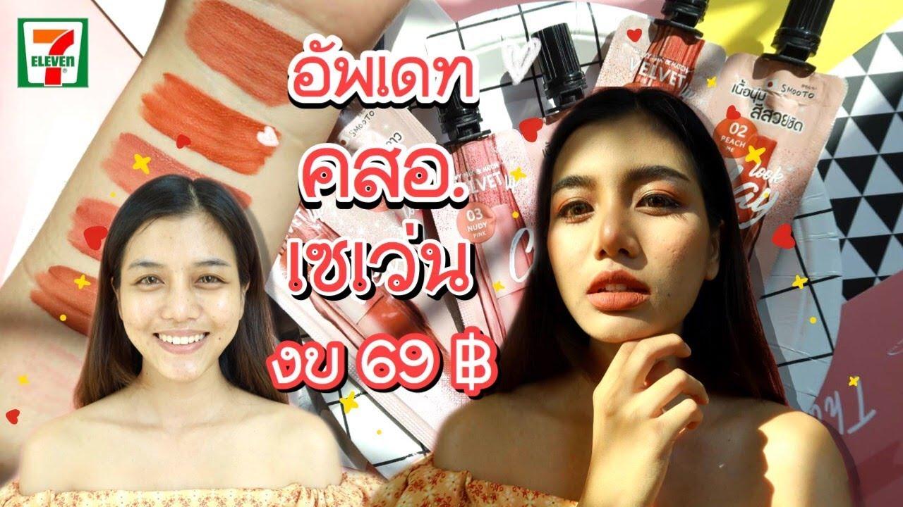 เครื่องสำอางซอง7-11 งบ69 บาทSmooto Thai Cosmetic Review